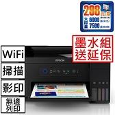【主機加墨水1組】L4150 Wi-Fi三合一 連續供墨複合機