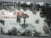 【書寶二手書T5/地理_ZDH】從空中看地球_黃中憲, 亞祖貝彤