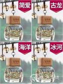 車載香水掛件懸掛式汽車香水瓶精油香薰吊墜車內用除異味持久淡香