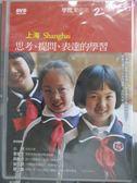 【書寶二手書T4/少年童書_NDY】學習,動起來2上海:思考、提問、表達的學習_許芳菊_未拆封