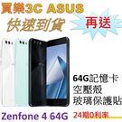 ASUS ZenFone 4 雙卡手機 64G,送 64G記憶卡+空壓殼+玻璃保護貼,24期0利率,ZE554KL 華碩 S660
