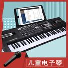 多功能兒童電子琴男女孩初學者61鍵鋼琴家用寶寶3-6-12歲音樂玩具WL2635【衣好月圓】