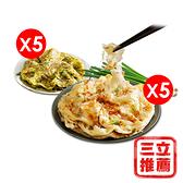 【上禾家】 手工蔥抓餅雙享組-電電購