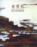 (二手書)鄭瓊娟-滾動生命裡的燦爛與真實