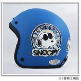 【KK 史奴比 snoopy 02 墨鏡史奴比 復古帽 安全帽 平天藍 】三色可選、內襯全可拆洗