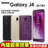 Samsung Galaxy J4 5.5吋 16G 四核心 智慧型手機 0利率 免運費