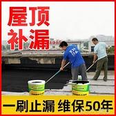 屋頂防水補漏材料王房屋樓頂房頂平房漏水裂縫膠室外防漏膠水塗料【618特惠】