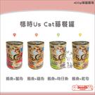 SEEDS惜時〔Us Cat貓餐罐,4種口味,400g〕(單罐)