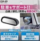 車之嚴選 cars_go 汽車用品【EW...
