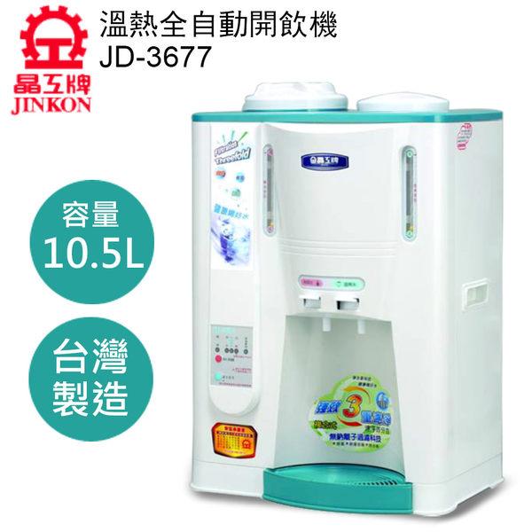 晶工牌10.5公升溫熱全自動開飲機(JD-3677)