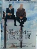 影音專賣店-O04-037-正版DVD*電影【最後14堂星期二的課】-傑克李蒙*漢克阿薩瑞亞