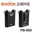 黑熊數位 GODOX PB-960 PB...