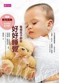(二手書)每個孩子都能好好睡覺(2015年好評改版)