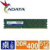 威剛 DDR 400 512MB RAM