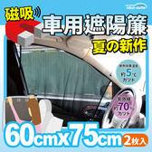 【日本idea-auto】日式新款磁吸式遮陽簾