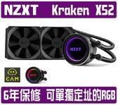 [地瓜球@] NZXT KRAKEN X52 一體式 CPU 水冷 散熱器 RGB 多彩控制~數位式監控軟