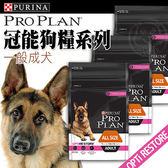 【zoo寵物商城】 冠能Pro Plan》一般成犬鮮魚低敏膚質及腸胃保護配方-10kg