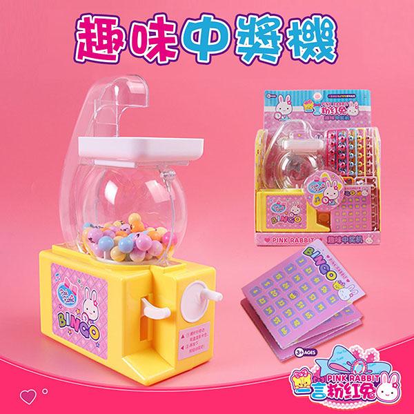 【888便利購】粉紅兔趣味搖獎機(賓果對獎機)(授權)