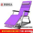 熊孩子❃戶外便攜椅子躺椅折疊午休簡易午睡椅(主圖款11)