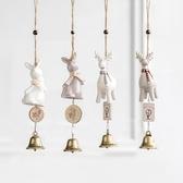 陶瓷風鈴掛飾創意女生臥室房間小清新銅鈴鐺掛件門飾風玲日式掛件 限時熱賣