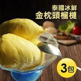 【屏聚美食】泰國冰鮮金枕頭榴槤3包(350g/包)免運組_第二件起898元