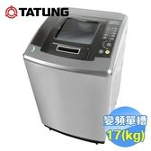 大同 Tatung 17公斤變頻洗衣機 TAW-A170DVS