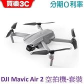 DJI MAVIC AIR 2 空拍機 暢飛套裝,送 128G記憶卡U3+旅行袋【聯強代理】公司貨,分期0利率