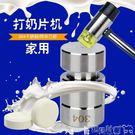 抖音玩具 抖音打奶片機家用小型手工奶粉製作奶片器壓奶片機模具工具創意JD BBJH