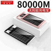 80000M太陽能行動電源電充兩用超薄小巧便攜戶外大容量移動電源毫安手機沖主板器軍工快充