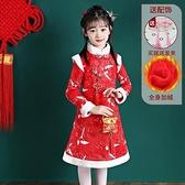 女童拜年服 女童旗袍新年拜年服冬款紅色中國風唐裝加絨旗袍裙兒童春【快速出貨八折鉅惠】