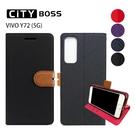 CITY BOSS 撞色混搭 VIVO Y72 (5G) 手機套 磁扣皮套/保護套/手機殼/保護殼/背蓋/支架/卡片夾