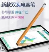 電容筆手機觸屏筆