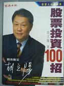 【書寶二手書T6/股票_PEZ】胡立陽-股票投資100招_胡立陽