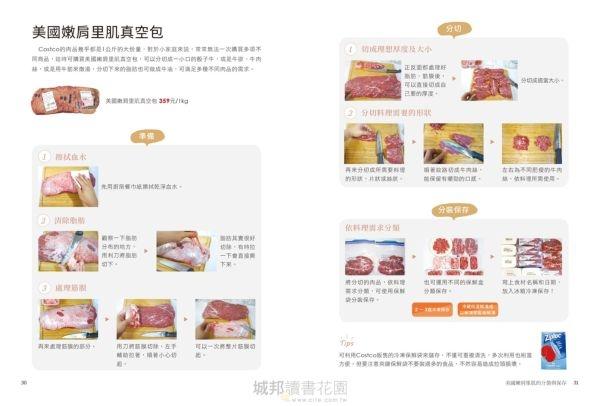 Costco減醣好食提案:生酮飲食也OK!超人氣精選食譜的分裝、保存、料理100+【附一...
