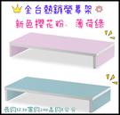 螢幕架 最新色 台灣製 桌面收納 筆電架 電腦架   限宅配 桌上架 防潑水 全台熱銷