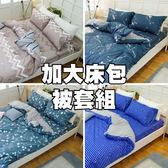 加大床包被套四件組【4種款式可選】絲絨棉磨毛、柔軟透氣、四季皆宜、寢居樂台灣製