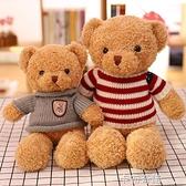 毛絨玩具可愛小熊公仔抱抱熊布娃娃抱枕玩偶生日禮物送女友