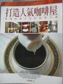 【書寶二手書T2/投資_XDY】打造人氣咖啡屋_傅瑋瓊