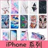 【萌萌噠】iPhone X XR Xs Max 6 7 8 SE2 新款彩繪大理石&動物 內印彩繪圖 支架 插卡 側翻皮套