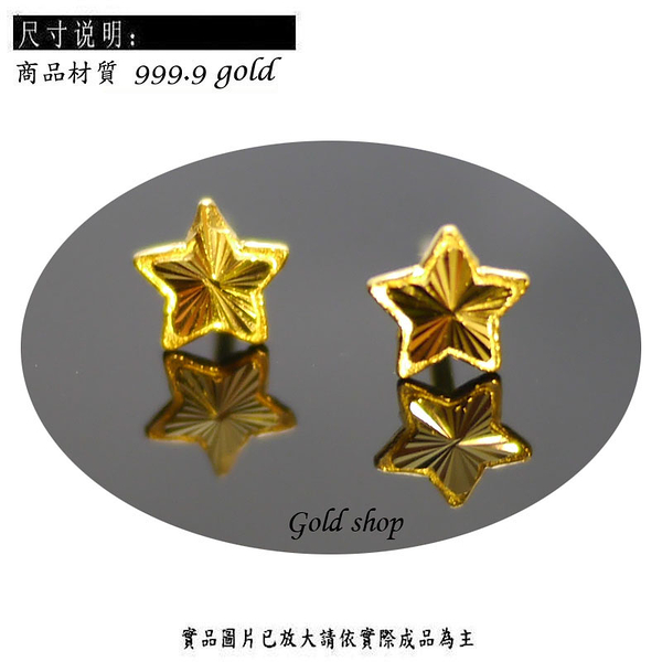 gold 黃金 耳環 金飾 保證卡 重量0.20錢 [ ge 019 ]