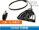 【妃凡】高品質 高清晰 HDMI 1.4版 三進一出 分配線 支援 Full HD 1080p 影音 分配器 切換器