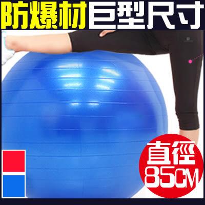 35吋超大韻律抗力防爆瑜珈球│85cm彈力球抗力球健身復健大球操另售瑜珈墊帶磚柱滾輪棒推薦