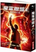 魔電聯盟(4):攔截獵龍行動