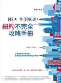 (二手書)New York迷!紐約不完全攻略手冊 暢銷升級版