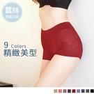 《VB0035》精緻美型~蠶絲無痕包臀內褲‧9色(兩件一組) OrangeBear