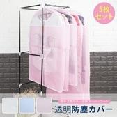 樂嫚妮 西裝衣物防塵收納5件套2組-粉衣物防塵5件套-粉X2