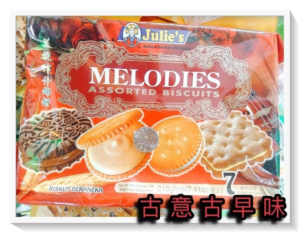 古意古早味 茱蒂絲美旋律什錦餅(210g/包) 懷舊零食 花生 檸檬 乳酪 巧克力 三明治夾心餅 便利包裝