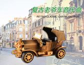 禮物復古懷舊老爺車兒童玩具男孩子生日禮物八音盒仿真敞篷汽車音樂盒  CY潮流站