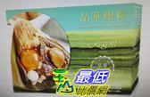 晶華冷凍冠軍鮑粽 250公克 X 5入 W118553 [COSCO代購]