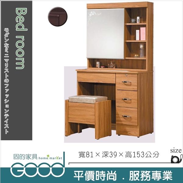 《固的家具GOOD》196-1-AK 淺柚木色/胡桃鏡台(720)【雙北市含搬運組裝】